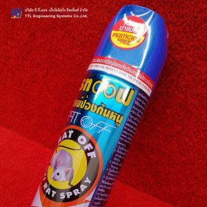 สเปรย์ป้องกันหนู Rat off (แรท ออฟ) ปริมาณสุทธิ 200 มิลลิลิตร